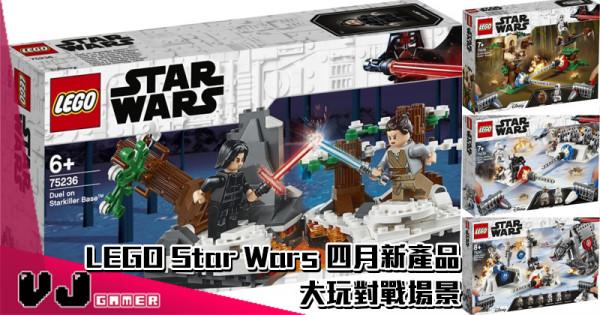 【有新意】LEGO Star Wars 四月新產品 大玩對戰場景