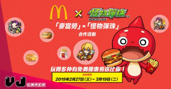 【PR】怪物彈珠 x 麥當勞合作活動開跑!玩得多仲有免費優惠券送比你!