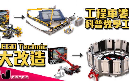 【免費教學下載】LEGO Technic大改造 工程車變身科普教學工具
