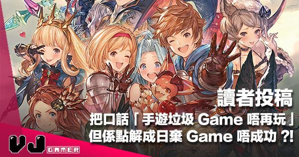 【讀者投稿】把口話「手遊垃圾 Game 唔再玩」但係點解成日棄 Game 唔成功?!