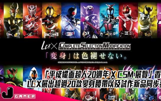 【PR】「平成幪面超人20週年 X CSM 展覽」香港站  LCX展出超過20款變身腰帶以及試作新品同步亮相