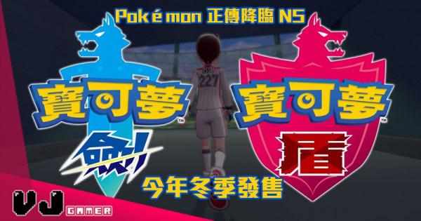 Pokémon 正傳降臨 NS 《Pokémon  劍/盾》今年冬季發售