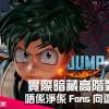 【遊戲評測】唔係淨係 Fans 向遊戲咁簡單 《Jump Force》實際暗藏高階對戰技巧
