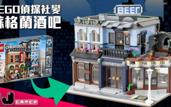 【主題大翻新】LEGO偵探社變蘇格蘭酒吧