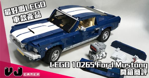【最好嘅LEGO車款產品】LEGO 10265 Ford Mustang 開箱簡評
