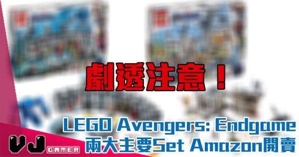 【買得唔算洩啦?!】劇透注意! LEGO Avengers: Endgame 兩大主要Set Amazon開賣