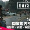 【遊戲試玩】開放世界喪屍遊戲《Days Gone》 集潛入、刷裝、解謎於一身之作