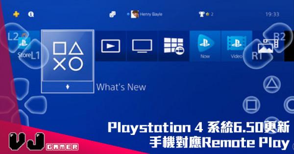 【PSVITA停產有價值】Playstation 4 系統 6.50 更新 手機對應Remote Play