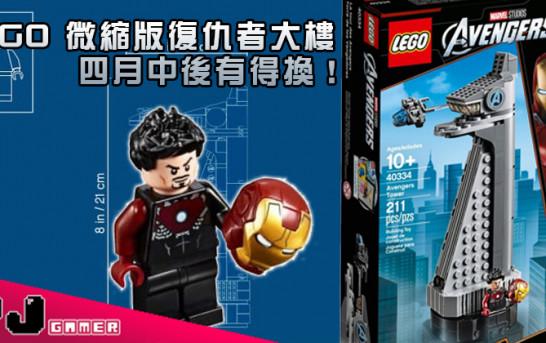 【重建?】LEGO 微縮版復仇者大樓 四月有得換!