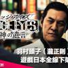 【毒品風波】羽村頭子(瀧正則)疑似吸毒《Judge Eyes:死神的遺言》日本全線下架自肅處理