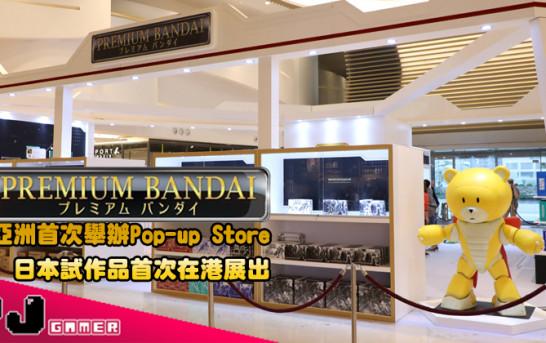 【活動推介】P-BANDAI亞洲首次舉辦Pop-up Store 日本試作品首次在港展出