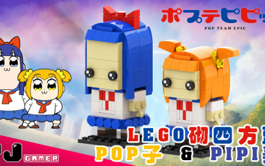 【惡搞二人組】LEGO砌 四方頭 POP子 & PIPI美