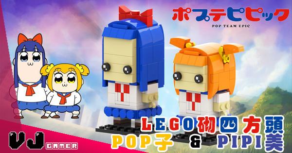 【惡搞二人組】LEGO砌 四方頭 POP子 & PIPI美