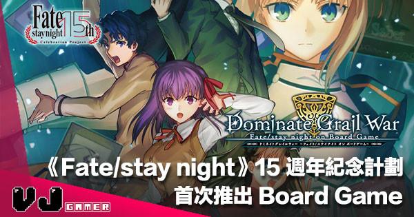 【從者召集】《Fate/stay night》15 週年紀念計劃・首次推出 Board Game 發售日未定