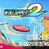 街機 2D 對戰名作《Windjammers 2》 相隔 25 年於 NS 推出續作