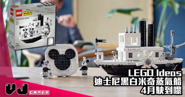 【90歲】LEGO Ideas 迪士尼黑白米奇蒸氣船 4月駛到嚟