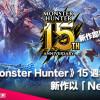 《Monster Hunter》新作即將來臨?  十五週年網站暗示新作以「Next」命名