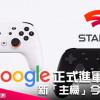 【最強挑戰者】Google 正式進軍遊戲業 新「主機」今年登場!