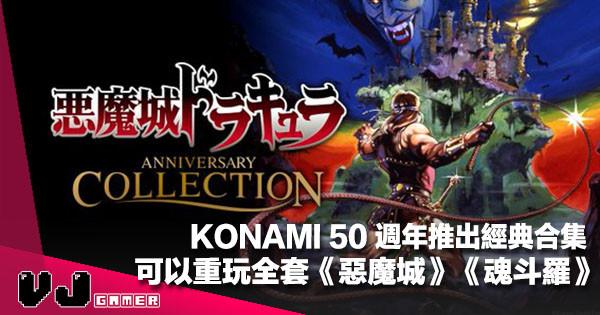 【經典復刻】KONAMI 50 週年推出經典合集《Anniversary Collection》可以重玩全套《惡魔城》《魂斗羅》