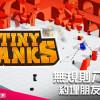 無規則八人混戰 《Tiny Tanks》四月開拖!