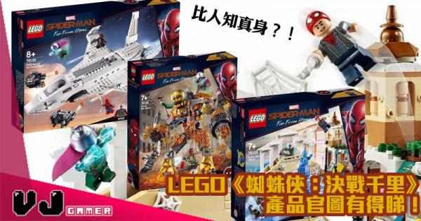 【比人知真身?!】LEGO《蜘蛛俠:決戰千里》產品官圖有得睇!