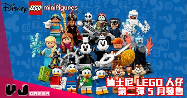 【好多新系列】迪士尼 LEGO 人仔第二彈 5 月發售