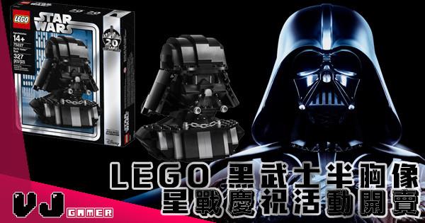 【501】 LEGO 黑武士半胸像 星戰慶祝活動開賣