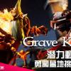 潛力動作遊戲《Grave Keeper》 勇闖墓地挑戰骷髏王