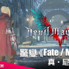 《Devil May Cry 5》驚變《Fate / May Cry》 真•尼祿現身