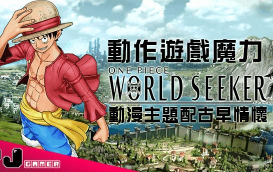 【遊戲感想】動作遊戲魔力《ONE PIECE World Seeker》動漫主題配古早情懷