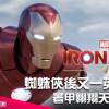 【終於到你】《Ironman》正式發表 著甲翱翔天際打壞人!