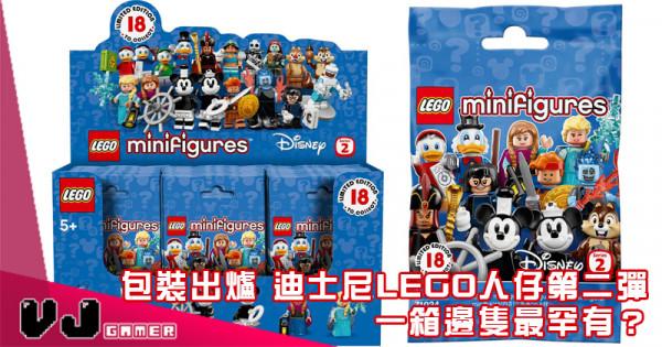【唔夠分 點算好】包裝出爐 迪士尼LEGO人仔第二彈 一箱邊隻最罕有?