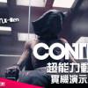 【勁到可以入X-Men】超能力動作遊戲《CONTROL》 實機演示原來幾 OK !