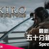 《隻狼:暗影雙死》SpeedRun 挑戰強者湧現 最新世界紀錄五十分鐘完成!