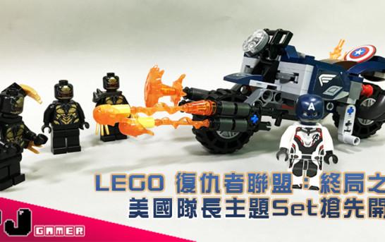 【真‧美國隊長】LEGO 復仇者聯盟:終局之戰 美國隊長主題Set搶先開箱