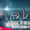 白金工作室全新英雄發布 誓將改寫動作遊戲歷史!