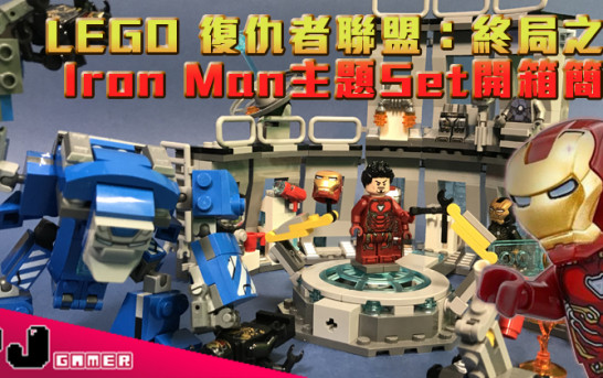 【Fans必入】LEGO 復仇者聯盟:終局之戰 Iron Man主題Set開箱簡評