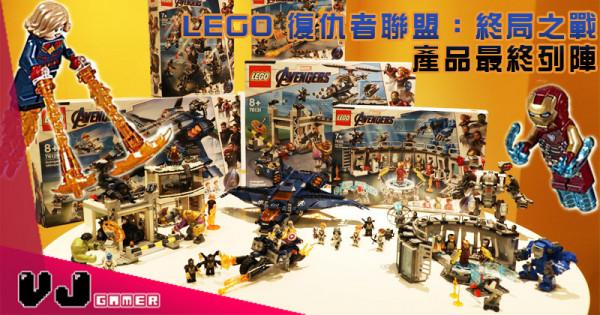 LEGO 復仇者聯盟:終局之戰 產品最終列陣