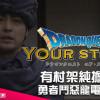 《 勇者鬥惡龍 Your Story 》電影預告片公開 有村架純擔任聲優