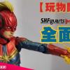 【玩物開箱】SHFiguarts Captain Marvel 全面睇!