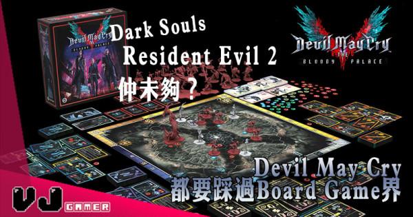 Dark Souls、Resident Evil仲未夠?! Devil May Cry 都要踩過Board Game界!
