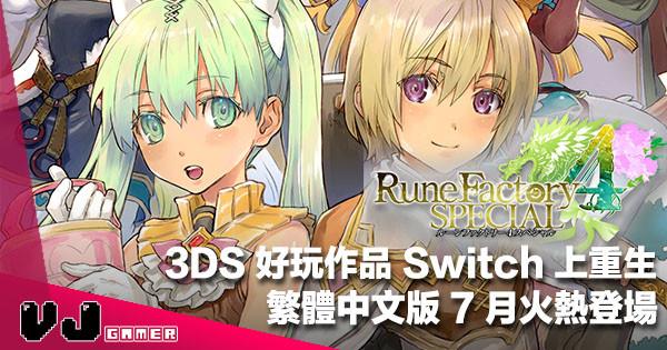【PR】3DS 好玩作品 Switch 上重生《Rune Factory 符文工廠 4 Special》繁體中文版 7 月火熱登場
