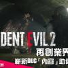 《Biohazard RE:2》再創業界新玩法 嶄新 DLC「內容」助你節省時間