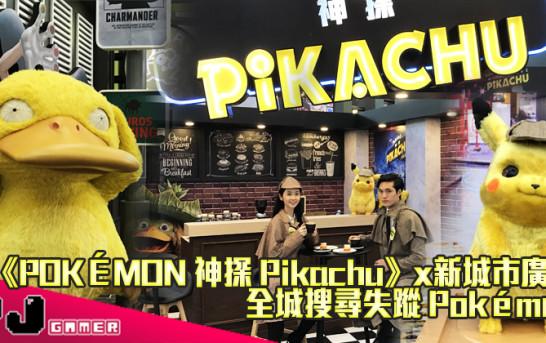 【活動推介】《POKÉMON 神探 Pikachu》x新城市廣場 全城搜尋失蹤 Pokémon