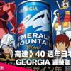 【遊日注意】《機動戰士 Gundam》40 週年慶祝處處!GEORGIA 罐裝咖啡限量推出