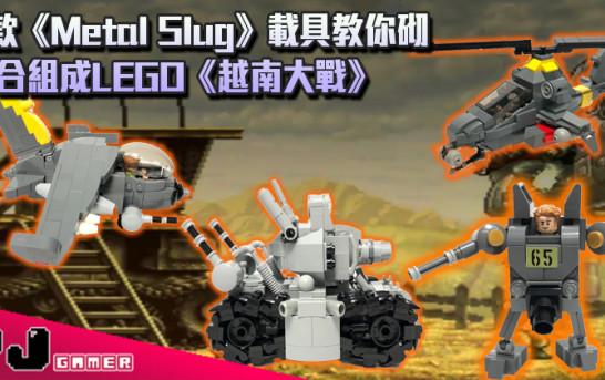 多款《Metal Slug》載具教你砌 集合組成LEGO《越南大戰》