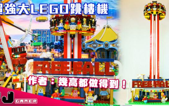 【新挑戰】超強大LEGO跳樓機 幾高都做得到!