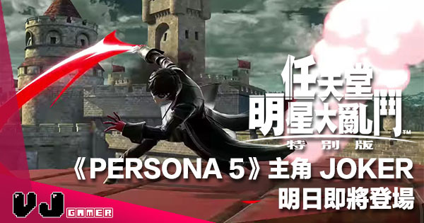 【Fans 注意】《Persona 5》主角 JOKER 明日即將登場《任天堂明星大亂鬥特別版》