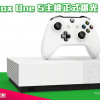 數碼版Xbox One S主機正式爆光 結合Xbox Live金會員之Xbox Game Pass Ultimate不日登場