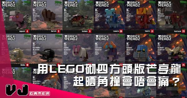 【咁都溝得埋?!】用LEGO砌四方頭版芒亨龍 起晒角撞會唔會痛啲?